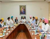 punjab cabinet  meeting  captain amarinder singh