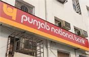 punjab national bank  one time password