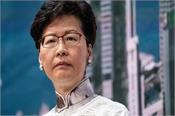 hong kong leader carrie lam house full with cash