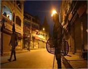 amritsar  night curfew  fine