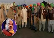 farmers protest amit shah house in meeting