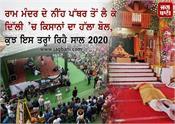 year ender 2020 ram mandir foundation and farmers protest