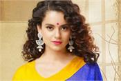 womens commission punjab strict action on bollywood actress kangana ranaut