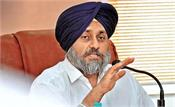 scholarship scam accused in the state will not be spared  sukhbir badal