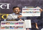 aap launching kejriwal ka guarantee card