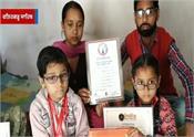 fatehgarh sahib  general knowledge  children