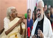 bhagirathi amma narendra modi