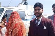 groom came to pick up bride in helicopter palwal