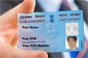 e pan card made with aadhar card in just 10 minutes