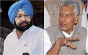 captain amarinder singh  sunil jakhar  congress
