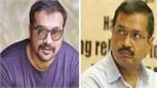 delhi violence  anurag askedkejriwal if he sold out his conscience to shah