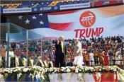 pakistan terrorism donald trump motera stadium