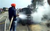 fire in running car suddenly