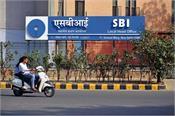 sbi cuts interest rate on savings accounts