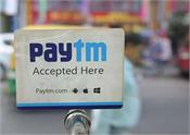 paytm makes a comeback on google play store