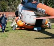 cm jairam helicopter unbalance during landing at pawanta sahib