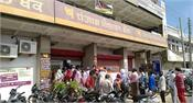 coronavirus punjab curfew bank open