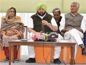 captan amarinder singh  vidhan sabha election