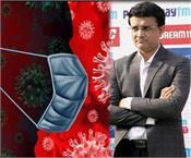 bcci will help 51 crore to fight corona
