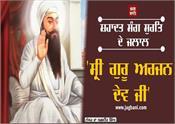 shri guru arjan dev ji martyrdom