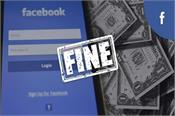 canada fines facebook with over 6 5 million dollar