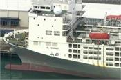 australia  cargo ship