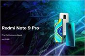 redmi note 9 pros next sale