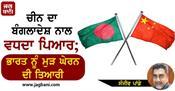 china s growing love for bangladesh preparing to recapture india