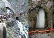 amarnath yatra jammu the first puja