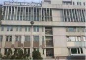 delhi government sir gangaram hospital covid 19 fir