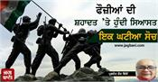 soldiers martyrdom politics inferior thinking