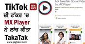 mx player launched takatak app like tiktok