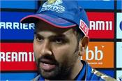 csk vs mi  after losing the match  rohit said    we made a mistake here