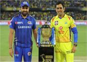 ipl 2020 mumbai indians chennai super kings opening match