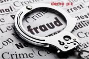 fraud case nawanshahr