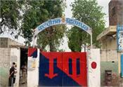 central jail phone firozpur