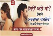 physical weakness treatment by shraman health care