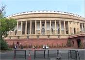 homeopathy central council amendment bill rajya sabha passed