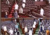 rajya sabha mp salary allowances and pensions amendment bill passed