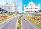 baba bakala sahib four lane road