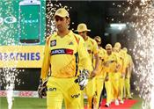 ipl 2020  chennai super kings  m s dhoni  honored