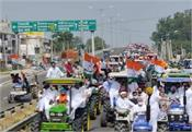 haryana  farmers protest farm bills