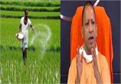 yogi adityanath farmers agriculture bill
