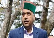 himachal pradesh jairam thakur fraud ed assembly