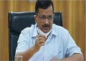 delhi arvind kejriwal rajya sabha agriculture bill opposition