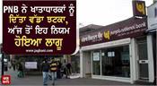 pnb bank makes loan expensive