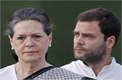 rahul gandhi and sonia gandhi returned