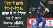 back to back 6 by pandya worst record for jadeja video