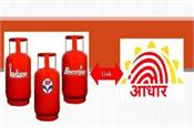 you can avail the benefit of lpg gas cylinder subsidy without aadhaar card