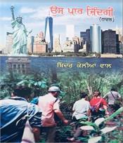 unemployment foreign life novels binder koliam wall